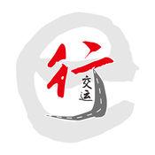 交运行app官方下载 v2.2.1