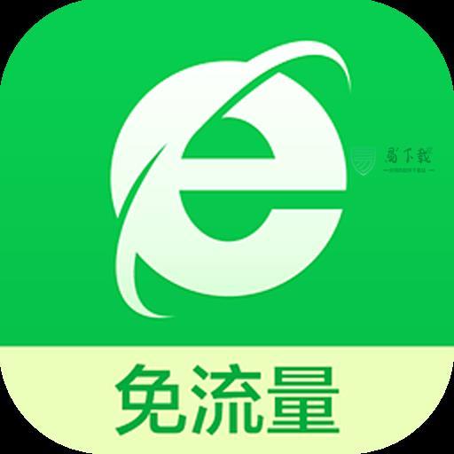 360浏览器免流量版手机下载
