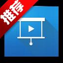 动画演示大师v3.7.9 官方最新版