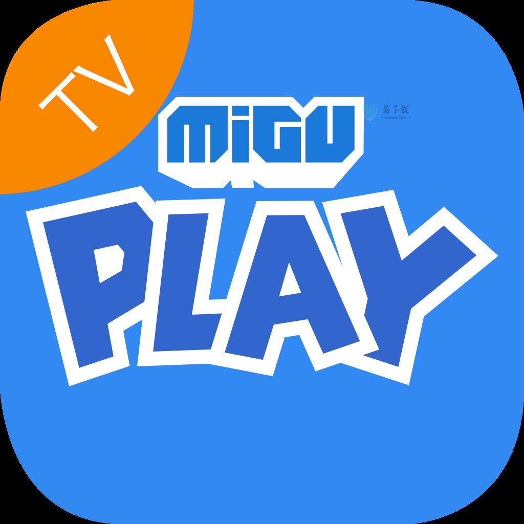 咪咕游戏大厅电视版 v6.4.3.0 安卓版