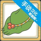 旅行青蛙无限三叶草手谈汉化版下载