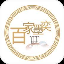 百家墨奕 v1.0
