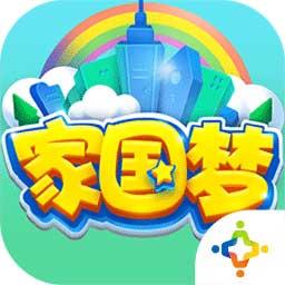家国梦手游腾讯版v1.0.1 安卓版