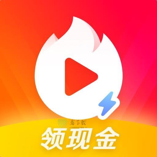 抖音火山版极速版app