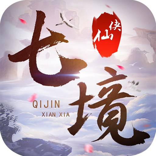 七境游戏 v1.0 官方版