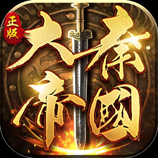 大秦帝国之纵横天下 v5.5.1 最新版