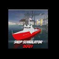 船舶模拟2021