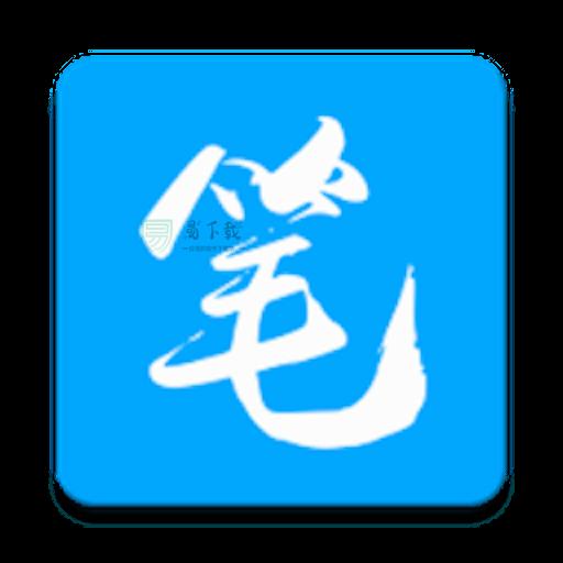 笔趣阁2021最新版app下载
