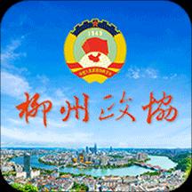 柳州政协app v1.0.50