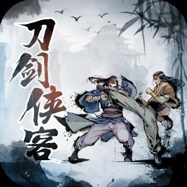 刀剑侠客令 v4.0.1 安卓版