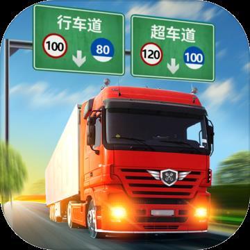 真实卡车驾驶游戏 v1.0.1 安卓版
