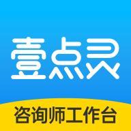 壹点灵咨询师版app