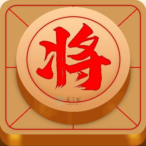 乐乐象棋app