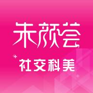 朱颜荟app