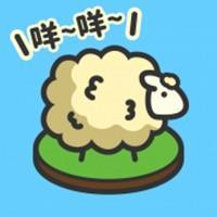 羊羊要秃了游戏iOS版