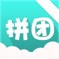 拼了个团app v1.2.0 最新版