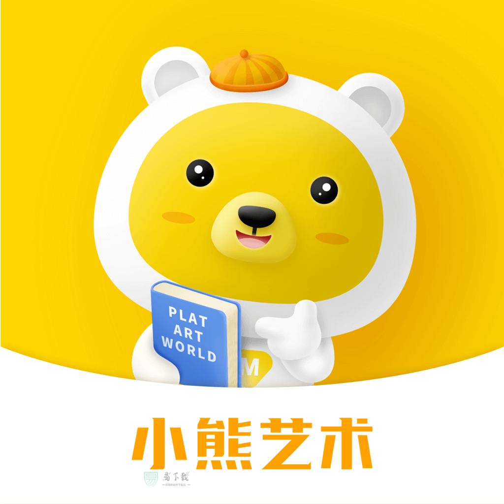 小熊艺术app