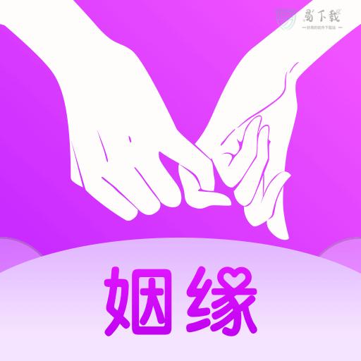 牵手姻缘 v1.0.3 官方最新版