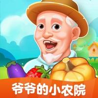 爷爷的小农院下载iOS版