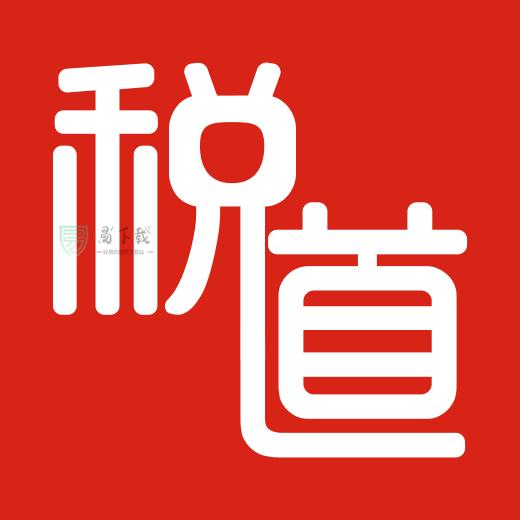 税道(税务咨询) v1.0 官方版