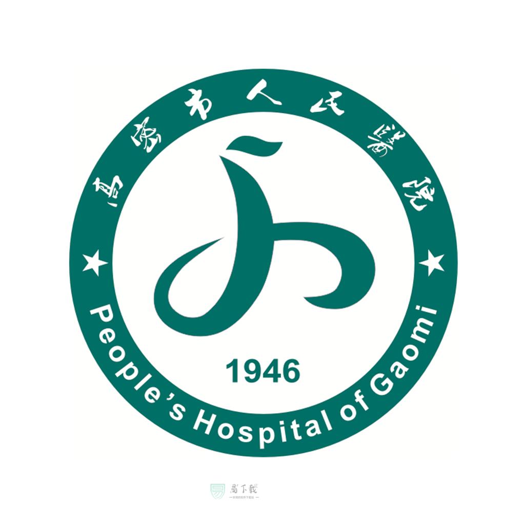 高密市人民医院app