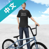 自行车模拟器中文版