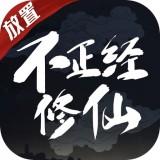 不正经修仙iOS