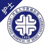 河北大学附属医院护士端iOS v1.0.0