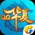 qq华夏手游 v4.4.2
