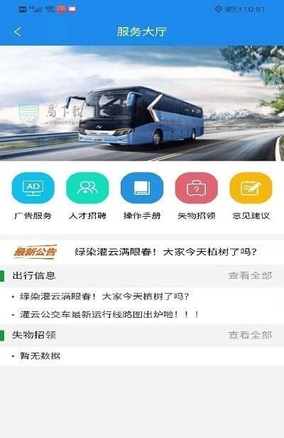 灌云公交app