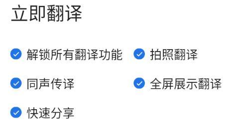 立即翻译app