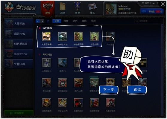 浩方对战平台官方下载2021