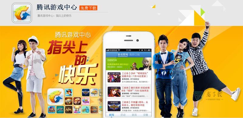 腾讯游戏中心iPhone下载