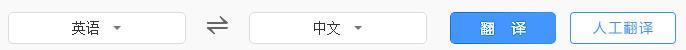 百度翻译器中文翻英文pc版下载