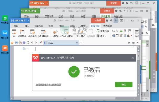 WPS Office2016专业版
