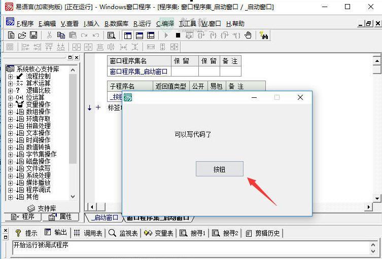 易语言5.8完全版