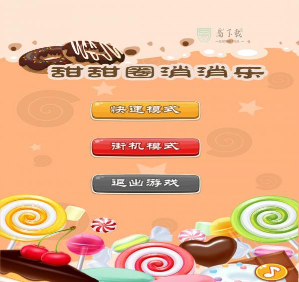 甜甜圈消消乐手游ios版下载