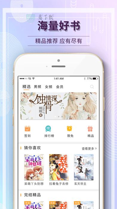 毛豆阅读iOS