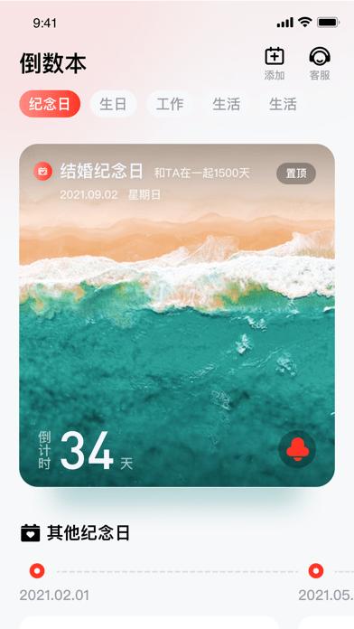 倒计时规划局iOS