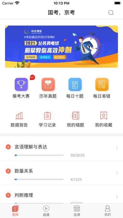大斌公考iOS