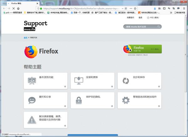 firefox火狐浏览器简体中文版