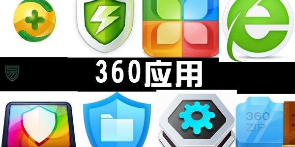 360应用