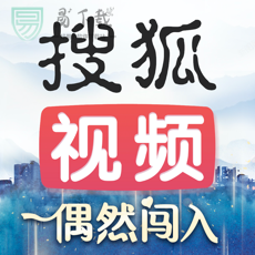 搜狐视频iPhone版下载 v 8.9.70 官方版
