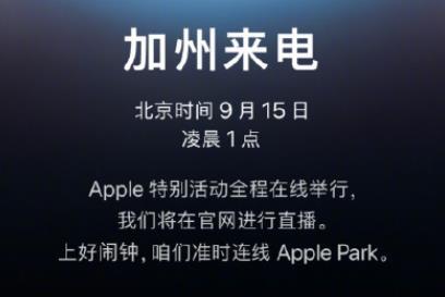 2021苹果秋季发布会