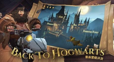 哈利波特魔法觉醒海格的礼物在哪 哈利波特魔法觉醒海格的礼物攻略