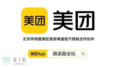 美团预订北京环球影城门票