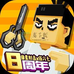 像素射击中文正版